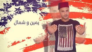 Hatim Slaoui - El Maricane حاتم السلاوي - الماريكان   Official Lyric Video