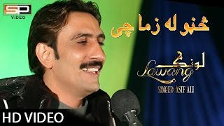 Asif Ali | Pashto New Songs 2017 - Las Ba De Biya Ma La Nizde Na Raory - Pashto New Hd Song 1080p