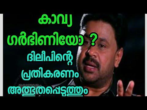 കാവ്യ ഗർഭിണിയാണെന്ന വാർത്തക്ക് പ്രതികരണവുമായി ദിലീപ് | Dileep reaction about Pregnancy of Kavya