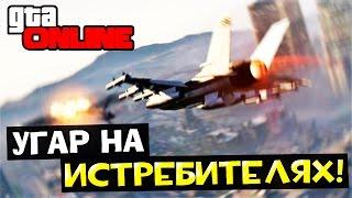 GTA 5 Online (PC) #5 - Угар на истребителях!
