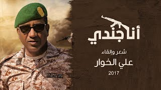 أنا جندي - شعر وإلقاء علي الخوار 2017 (النسخة الأصلية)