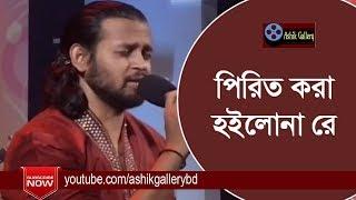 Amar Pirit Kora Hoilonare I আমার পিরিত করা হইলো নারে I Ashik I Shah Iskandar I Bangla Folk Song