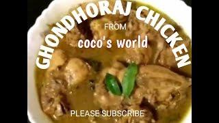 How To Make Bengali Style Gondhoraj Chicken II গন্ধরাজ চিকেন II