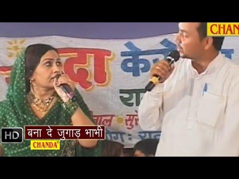 Xxx Mp4 Bana De Jugad Bhabhi बना दे जुगाड़ भाभी Rajbala Haryanvi Hot Ragani Songs 3gp Sex