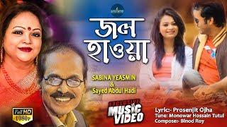 Jol Hawa By Sabina Yesmin & Sayed abdul Hadi || Bangla Music Video || Protune