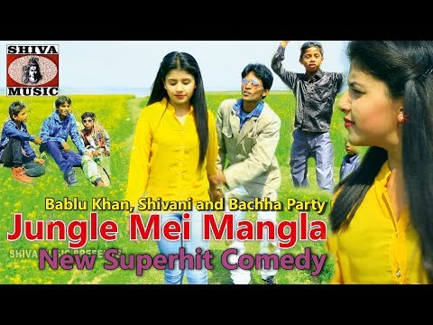 Xxx Mp4 Nagpuri Comedy Video 2018 ♥ Jungal Mei Mangla ♥ जंगल में मंगला Bablu Khan Amp Shivani 3gp Sex