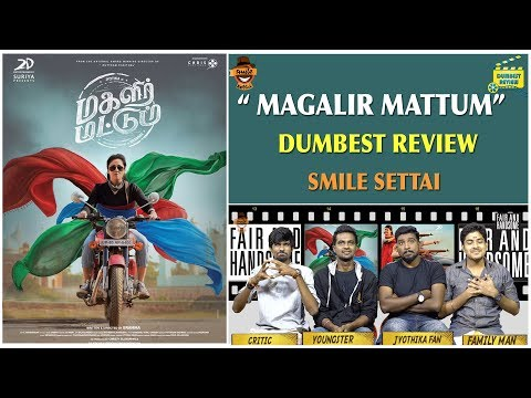Xxx Mp4 Magalir Mattum Movie Review Dumbest Review Jyothika Saranya Urvash Smile Settai 3gp Sex