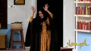 جمال الردهان وسلطان الفرج ونور وبوسعبولة - مسرحية #البيدار