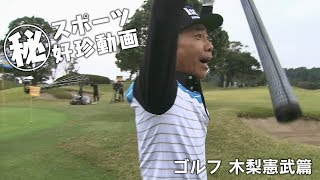 〇秘 スポーツ好珍動画 ゴルフ 木梨憲武篇