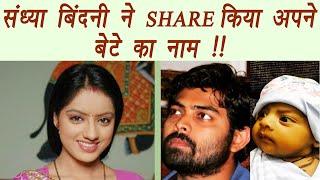 Diya aur Baati Hum Actress Deepika Singh REVEALED her son's name; Know here | FilmiBeat