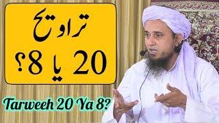 8 Ya 20 Rakat Taraweeh | Engineer Ali Mirza Exposed By Mufti Tariq Masood | Islamic Group