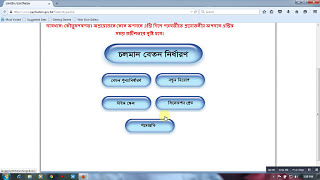 How to  online Salary fixition in Bangladesh service holder