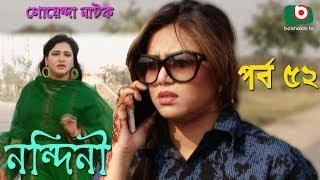 Detective Bangla Natok   Nondini   EP - 52   Hasan Jahangir,  Lamia Mimo   Bangla Serial Drama