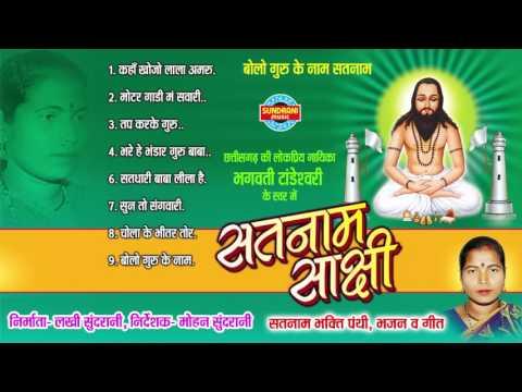 Xxx Mp4 SATNAM SAKSHI सतनाम साक्षी Bhagwati Tandeshwari Panthi Geet Audio Jukebox 3gp Sex