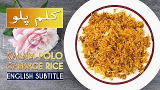"Kalam Polo ""Cabbage Rice"" Recipe - بهترین روش تهیه کلم پلو خوشمزه که باید حتما امتحان کنید"