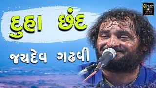 Jaidev Gadhvi | Gujarati Duha, Chhand & Bhajan Ni Ramazat | Hit Lokdayro