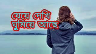 Omulo balobasha | balobashar kotha | baloashar kahini | bangla love atory