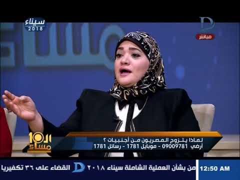 Xxx Mp4 العاشرة مساء متزوج من أجنبية فى مواجهة مع سيدات مصريات حول اسباب اتجاه الشباب للاجنبيات 3gp Sex