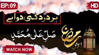 Har Dard Ki Dawa Hai Ep 09 – Sallay Ala Muhammad – Ramzan Special – Abdul Habib Attari