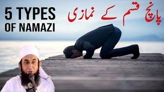 5 Namazi | Maulana Tariq Jameel Bayan