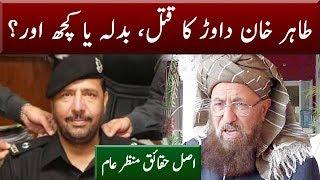Reality of Tahir Khan Dawar Case