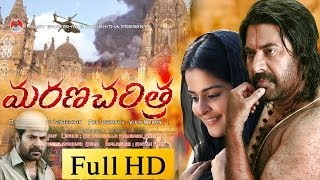 Marana Charitra Full Length Telugu Movie || DVDRip...