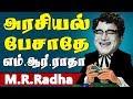 அதிகமா அரசியல் பேசாதே   | M R RADHA BEST SCENES |TAMIL MOVIE MR RADHA SCENES| TRUEFIX STUDIOS