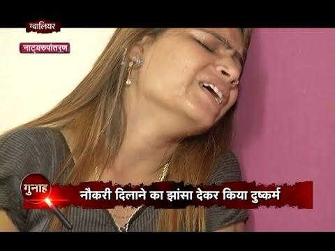 Xxx Mp4 Rape In The Name Of The Job नौकरी के नाम पर बलात्कार Gunaah 3gp Sex