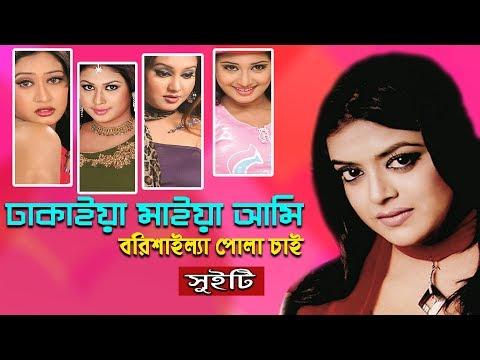 Xxx Mp4 Dhakaiya Maiya Ami Borisailla Pola Chai Sweety Modern Bangla Song 3gp Sex