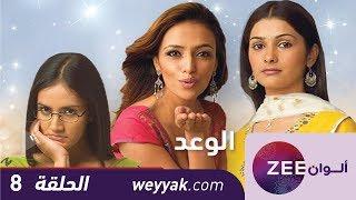 مسلسل الوعد - حلقة 8 - ZeeAlwan