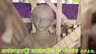 Durga puja karmakar potti nalitabari, sherpur