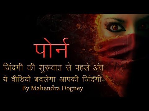 Xxx Mp4 Quit Bad Habit Best Inspirational Video In Hindi Motivational Video By Mahendra Dogney 3gp Sex