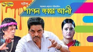 Pagol Jobbor Ali | Most Popular Bangla Natok | Amzad Hossain, Chitralekha Ghoho, Fokir | CD Vision