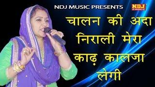 New Haryanvi Ragni 2017 # चालन की अदा निराली मेरा काढ़ कालजा खागी # Rajbala Bahadurgarh # NDJ Music