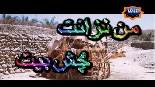 Balochi Regional Movie - Man Nazakat Chos Beet - Ustaad Rafiq,Shafi Muhammad,Ameer Baksh