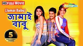 Jamai Babu (HD) - Superhit Bengali Movie - Jr.Ntr - Genelia - Shriya - Ramya Krisna