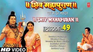 Shiv Mahapuran - Episode 49