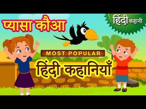 Xxx Mp4 Pyasa Kauwa प्यासा कौआ Hindi Kahaniya For Kids Dadimaa Ki Kahaniya Moral Stories For Kids 3gp Sex