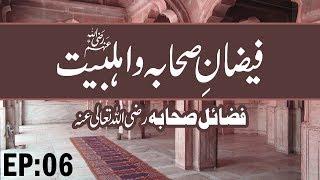 Fazail e Sahaba (R.A) – Faizan e Sahaba O Ahle Bayt Ep 06 – Muharram Special – Madani Channel