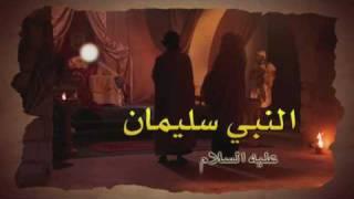 قصة النبى سليمان الحكيم عليه السلام - قصص الانبياء
