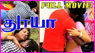 Thouya Tamil Full Movie - Gayathri, Ram, Balu Anand
