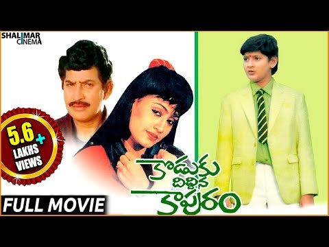 Xxx Mp4 Koduku Diddina Kapuram Full Length Telugu Movie Krishna Mahesh Babu Vijayashanti 3gp Sex