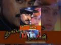 Thangamalai Thirudan Tamil Full Movie : Chiranjeevi and Vijayashanti