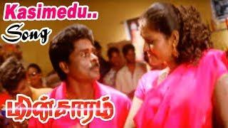 Minsaram | Minsaram Tamil movie scenes | Kasimedu kuppathaiye Video song | Thol Thirumavalavan movie