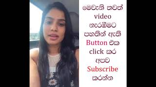 Live ආපු රිතූට රටටම පේන්න කොල්ලෙක් කිව්ව දේ - Rithu Akarsha Live video