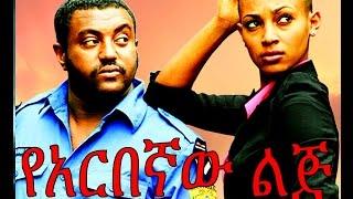 የአርበኛው ልጅ - Ethiopian Movie - Yearbegnaw Lij (የአርበኛው ልጅ) 2015 Full