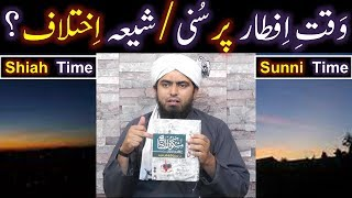 IFTAR kay WAQAT (Time) peh SUNNI & SHIAH IKhtelaf ki HAQEEQAT ??? (By Engineer Muhammad Ali Mirza)