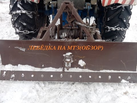 Лебёдка на трактор своими руками