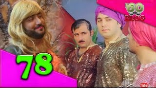 ԾՕ BLOG #78 Qare dard 4 Full house 6 Domino 4 Arajnordnere Ete gtnem qez
