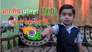 Pledge of India in Hindi : भारतीय प्रतिज्ञा हिंदी मध्ये (Vidip Atule)